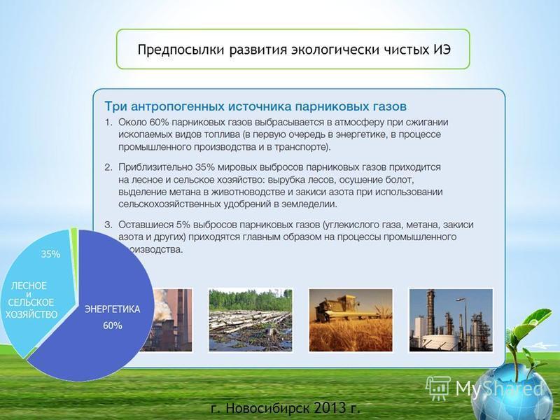 г. Новосибирск 2013 г. Предпосылки развития экологически чистых ИЭ