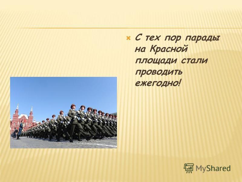 С тех пор парады на Красной площади стали проводить ежегодно!