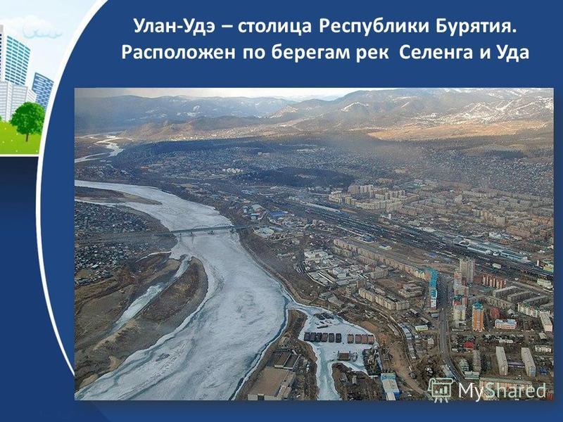 Улан-Удэ – столица Республики Бурятия. Расположен по берегам рек Селенга и Уда Текст слайда