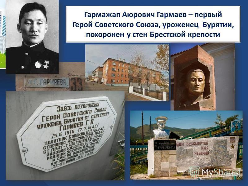 Гармажап Аюрович Гармаев – первый Герой Советского Союза, уроженец Бурятии, похоронен у стен Брестской крепости