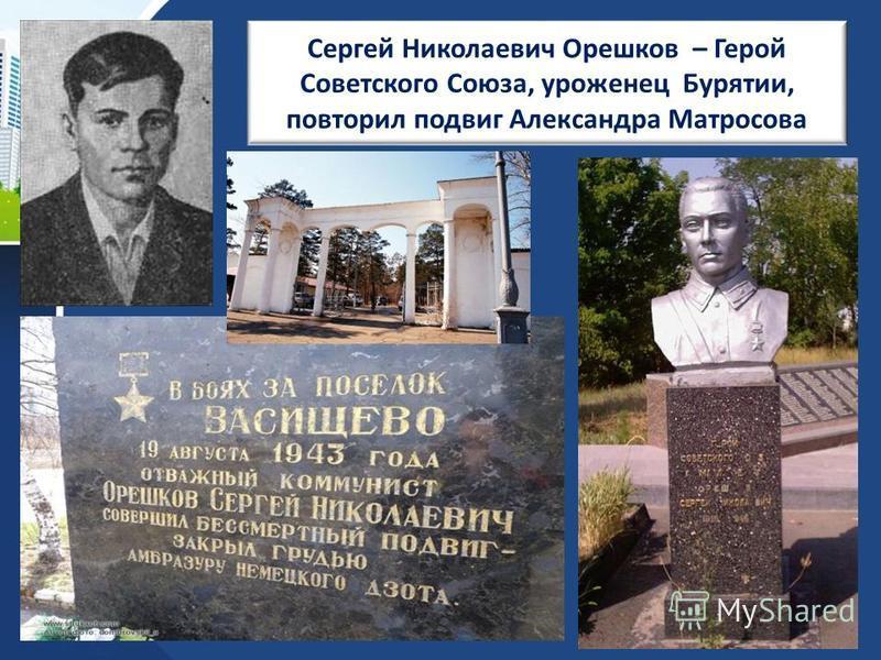 Сергей Николаевич Орешков – Герой Советского Союза, уроженец Бурятии, повторил подвиг Александра Матросова