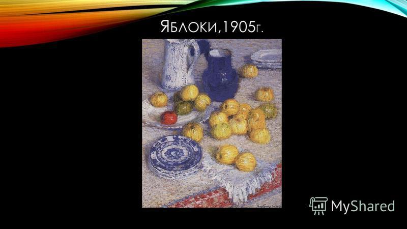 Я БЛОКИ,1905 Г.