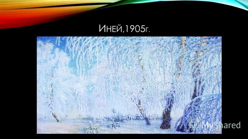 И НЕЙ, 1905 Г.