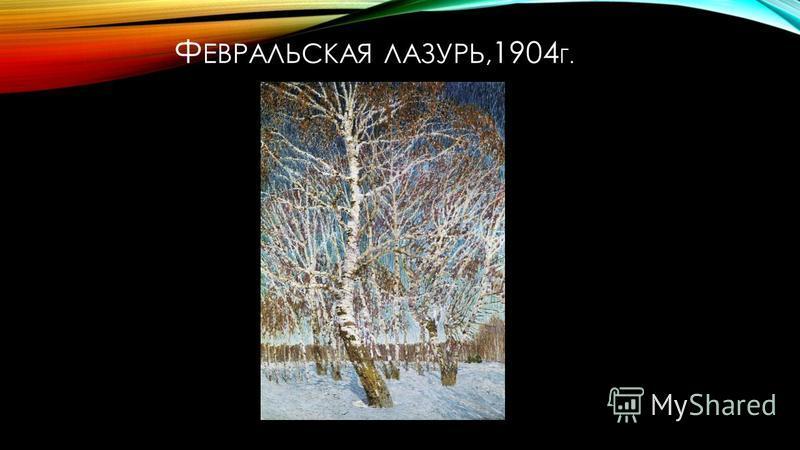 Ф ЕВРАЛЬСКАЯ ЛАЗУРЬ, 1904 Г.