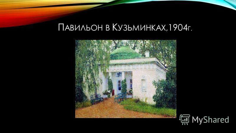П АВИЛЬОН В К УЗЬМИНКАХ, 1904 Г.