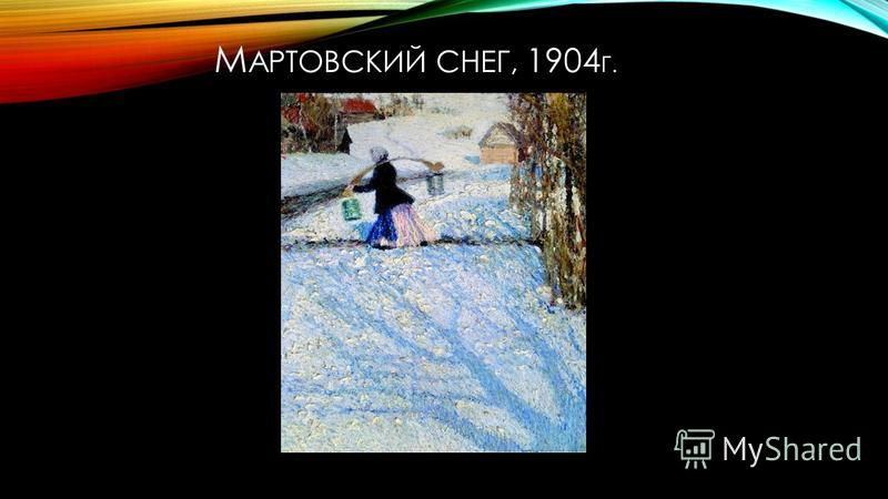 М АРТОВСКИЙ СНЕГ, 1904 Г.