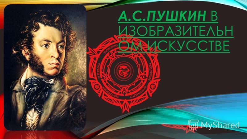 А.С.ПУШКИН В ИЗОБРАЗИТЕЛЬН ОМ ИСКУССТВЕ