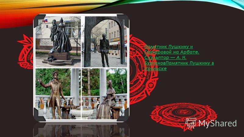 Памятник Пушкину и Гончаровой на Арбате. Скульптор А. Н. Бурганов Памятник Пушкину в Уральске