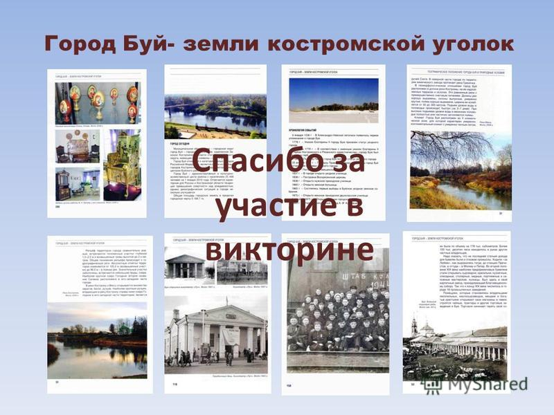 Город Буй- земли костромской уголок Спасибо за участие в викторине