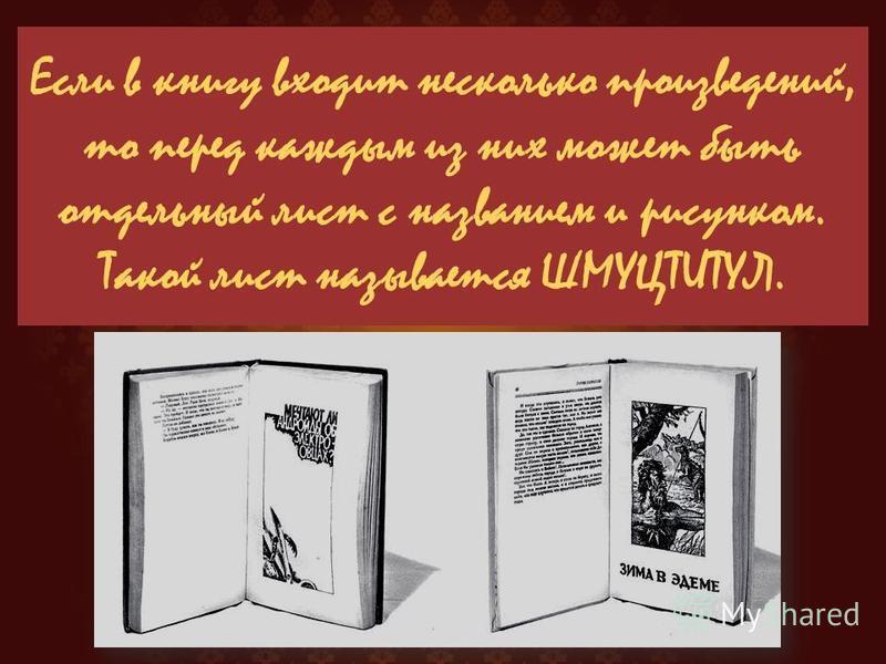 Если в книгу входит несколько произведений, то перед каждым из них может быть отдельный лист с названием и рисунком. Такой лист называется ШМУЦТИТУЛ.