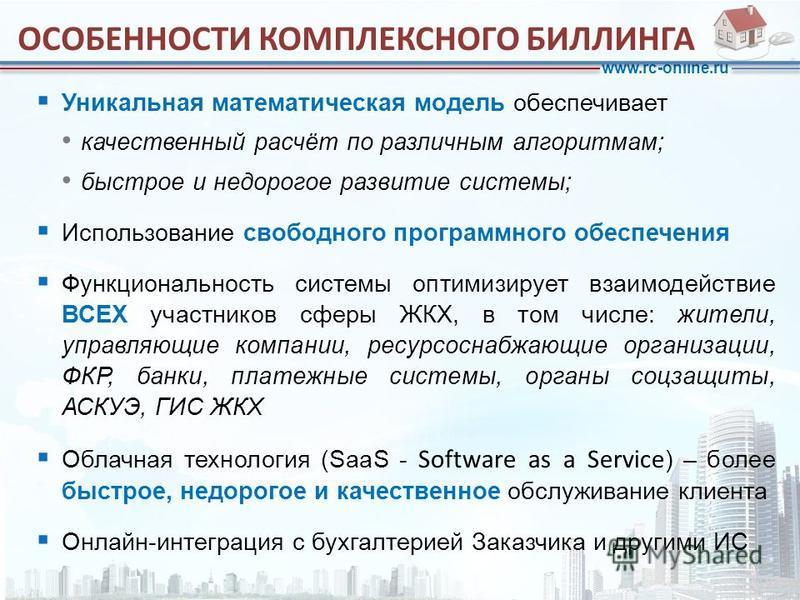 www.rc-online.ru Уникальная математическая модель обеспечивает качественный расчёт по различным алгоритмам; быстрое и недорогое развитие системы; Использование свободного программного обеспечения Функциональность системы оптимизирует взаимодействие В