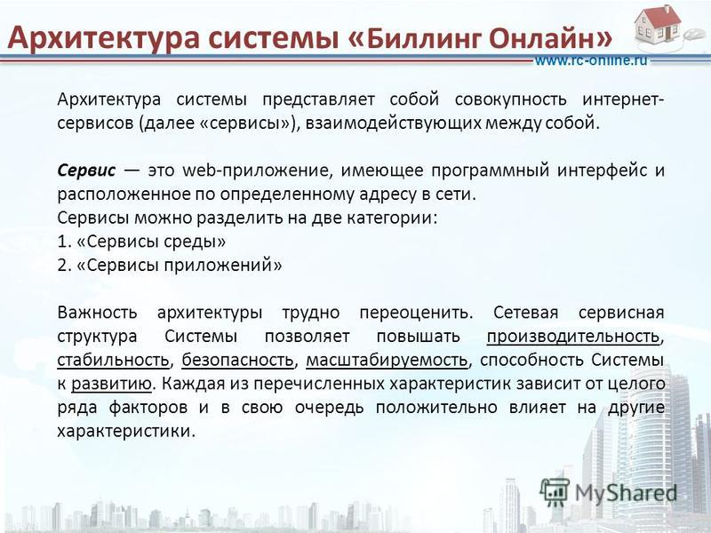 www.rc-online.ru Архитектура системы представляет собой совокупность интернет- сервисов (далее «сервисы»), взаимодействующих между собой. Сервис это web-приложение, имеющее программный интерфейс и расположенное по определенному адресу в сети. Сервисы