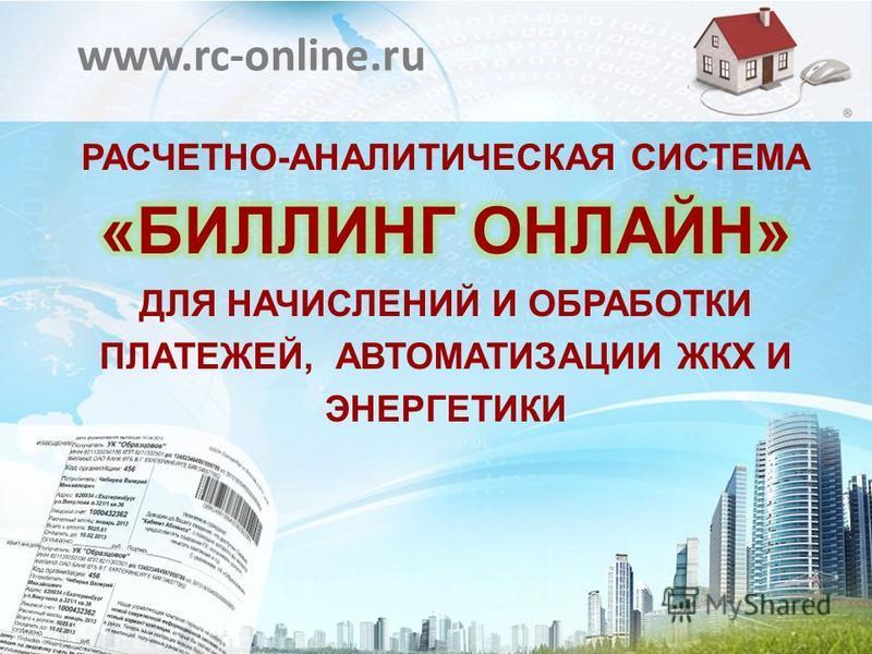 www.rc-online.ru