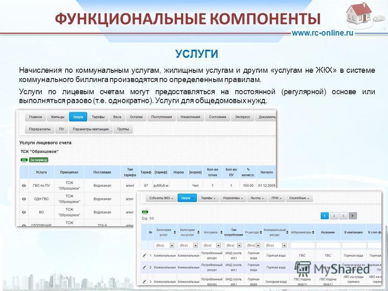 www.rc-online.ru УСЛУГИ ФУНКЦИОНАЛЬНЫЕ КОМПОНЕНТЫ Начисления по коммунальным услугам, жилищным услугам и другим «услугам не ЖКХ» в системе коммунального биллинга производятся по определенным правилам. Услуги по лицевым счетам могут предоставляться на