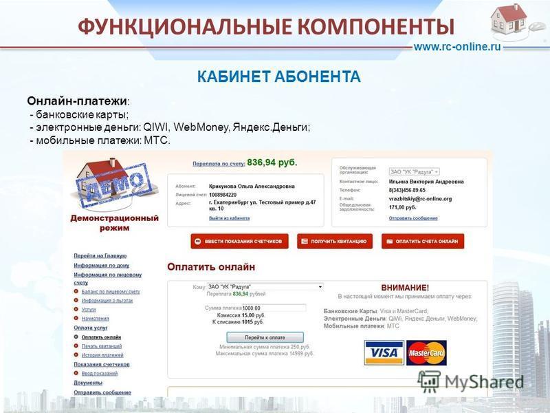 www.rc-online.ru КАБИНЕТ АБОНЕНТА ФУНКЦИОНАЛЬНЫЕ КОМПОНЕНТЫ Онлайн-платежи : - банковские карты; - электронные деньги: QIWI, WebMoney, Яндекс.Деньги; - мобильные платежи: МТС.