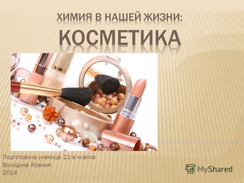 Подготовила ученица 11-а класса Володина Ксения 2014
