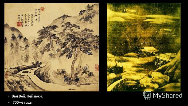 Ван Вей. Пейзажи. 700 –е годы