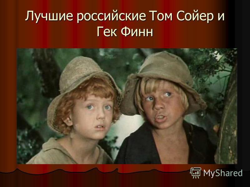Лучшие российские Том Сойер и Гек Финн