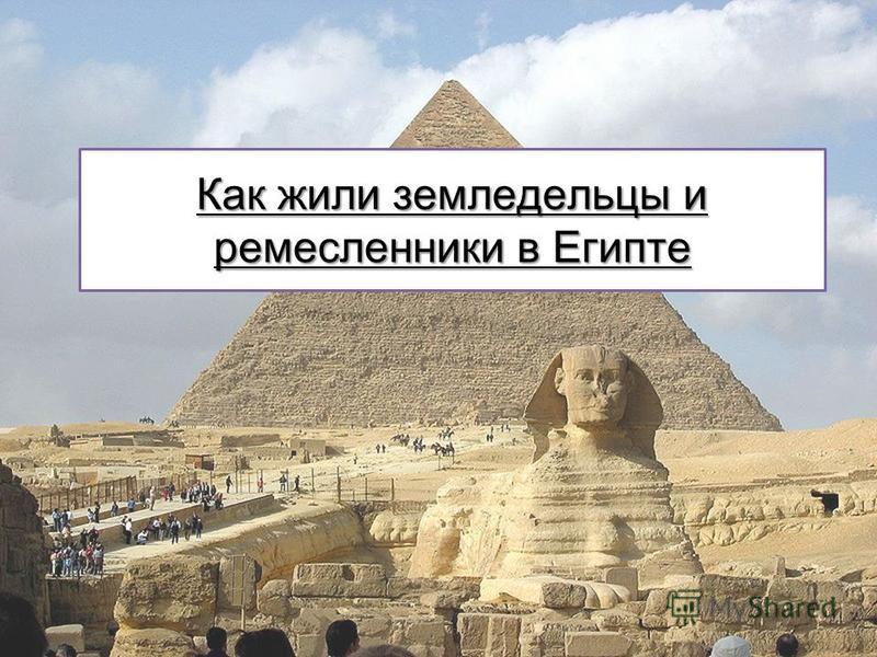 Как жили земледельцы и ремесленники в Египте