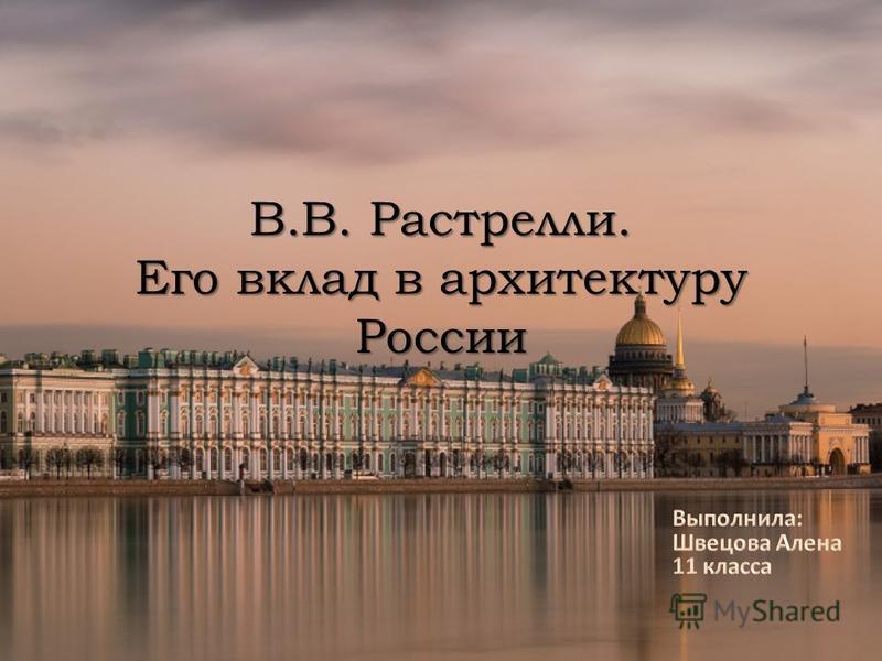 В.В. Растрелли. Его вклад в архитектуру России