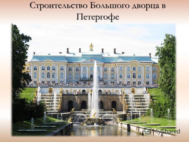 Строительство Большого дворца в Петергофе