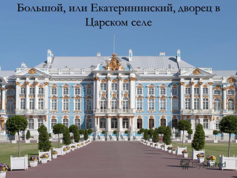 Большой, или Екатерининский, дворец в Царском селе