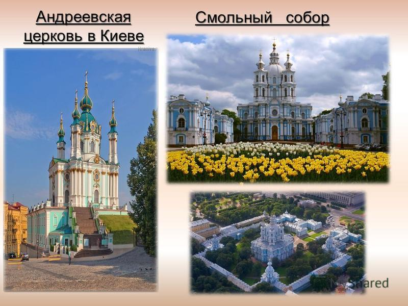Андреевская церковь в Киеве Смольный собор