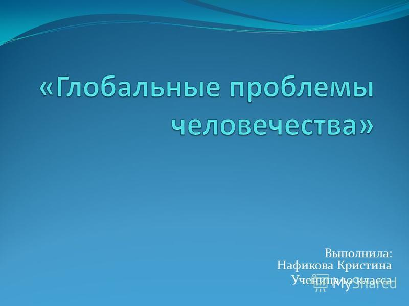 Выполнила: Нафикова Кристина Ученица 10 класса
