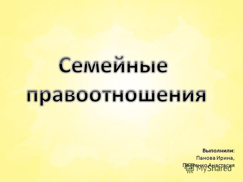 Выполнили: Панова Ирина, Полтенко Анастасия