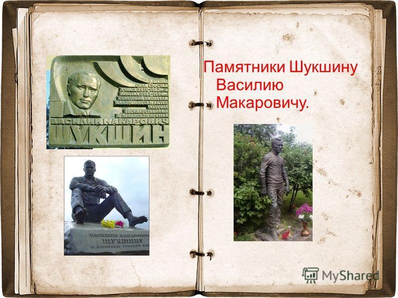 Памятники Шукшину Василию Макаровичу.
