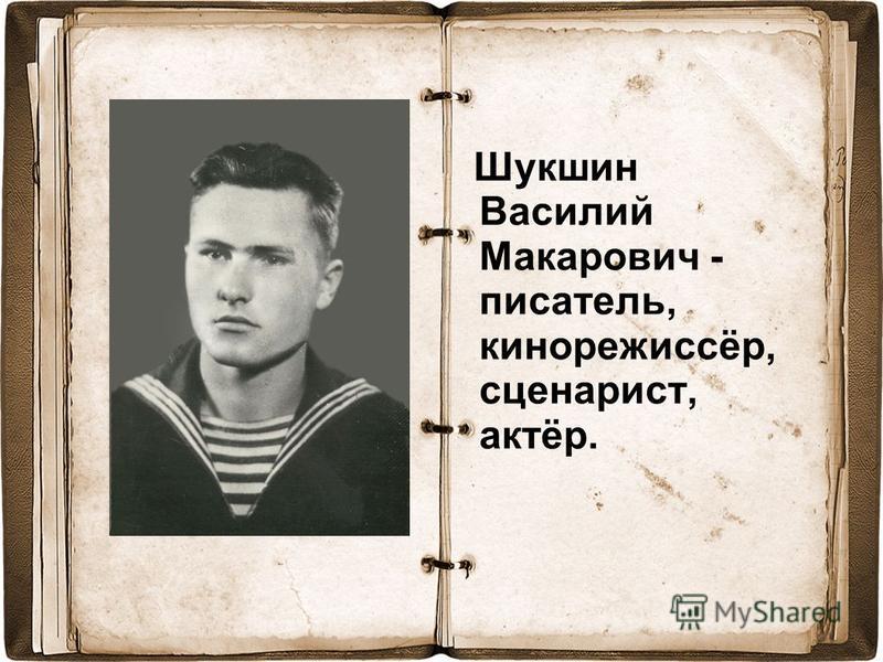 Шукшин Василий Макарович - писатель, кинорежиссёр, сценарист, актёр.
