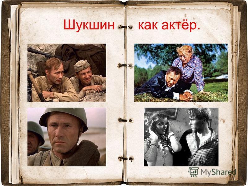Шукшин как актёр.
