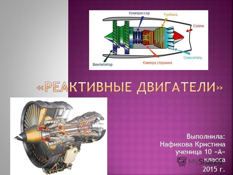 Выполнила: Нафикова Кристина ученица 10 «А» класса 2015 г.