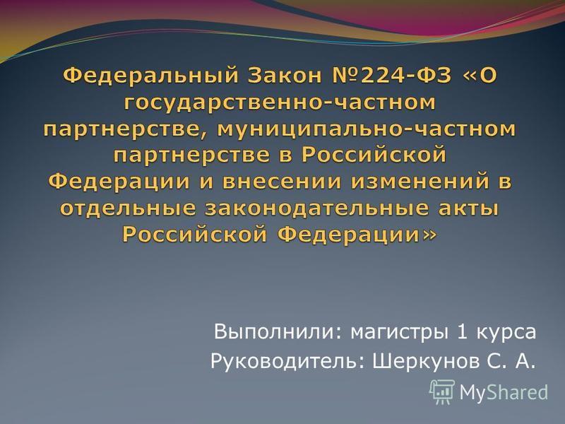 Выполнили: магистры 1 курса Руководитель: Шеркунов С. А.