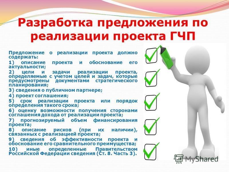 Предложение о реализации проекта должно содержать: 1) описание проекта и обоснование его актуальности; 2) цели и задачи реализации проекта, определяемые с учетом целей и задач, которые предусмотрены документами стратегического планирования; 3) сведен