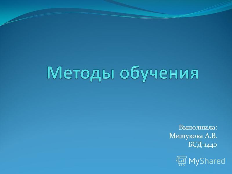Выполнила: Мишукова А.В. БСД-144 э