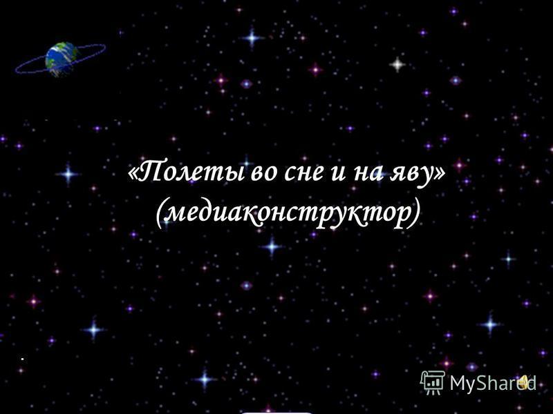 «Полеты во сне и на яву» (медиа конструктор).