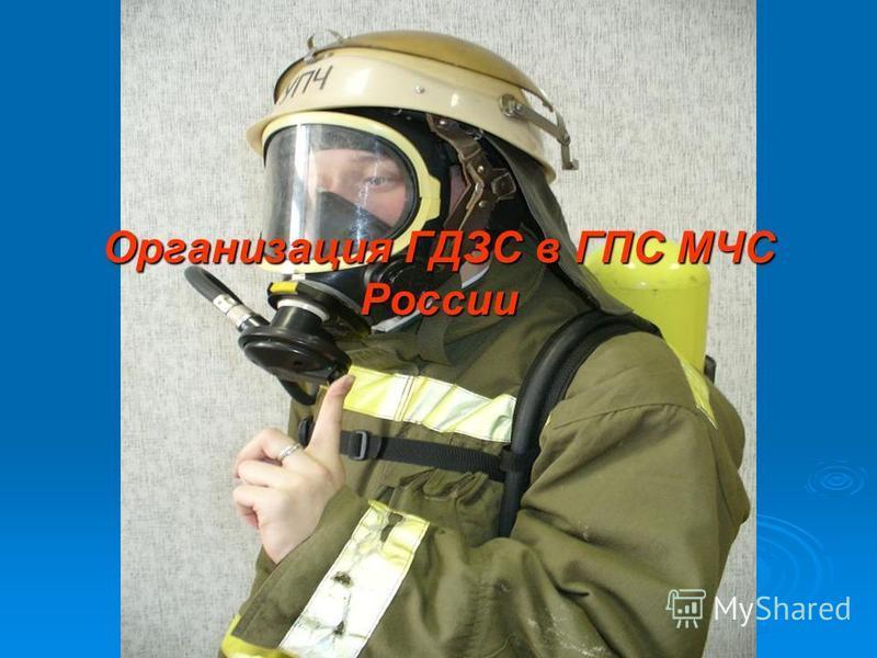 Организация ГДЗС в ГПС МЧС России