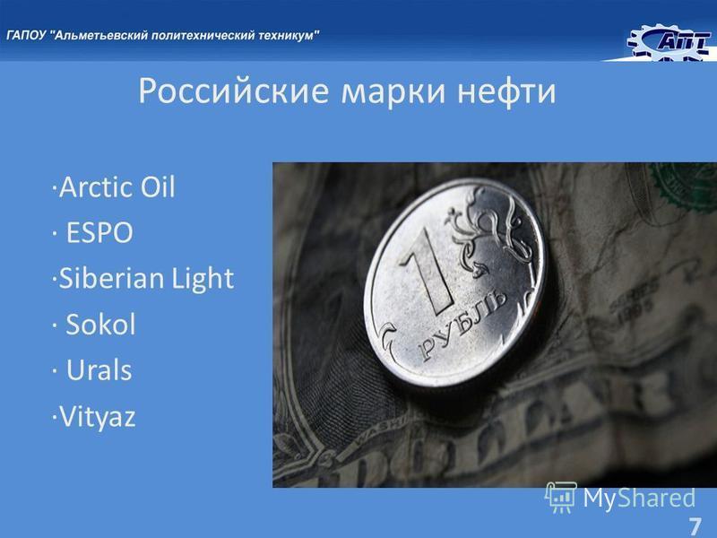Российские марки нефти ·Arctic Oil · ESPO ·Siberian Light · Sokol · Urals ·Vityaz 7