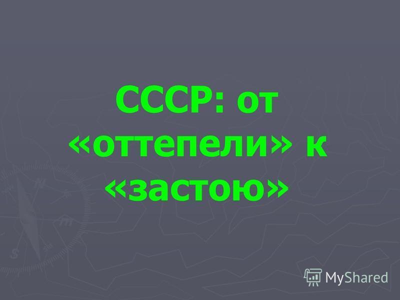 СССР: от «оттепели» к «застою»