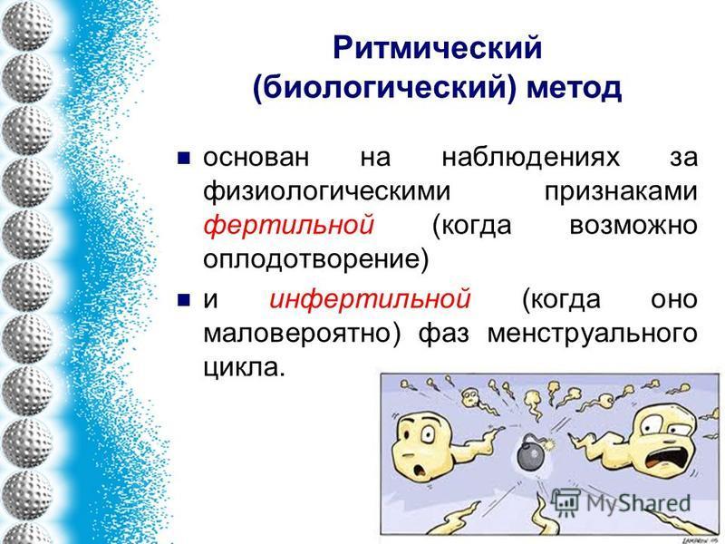 Ритмический (биологический) метод основан на наблюдениях за физиологическими признаками фертильной (когда возможно оплодотворение) и инфертильной (когда оно маловероятно) фаз менструального цикла.