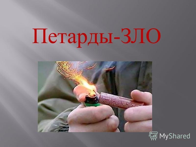 Петарды - ЗЛО