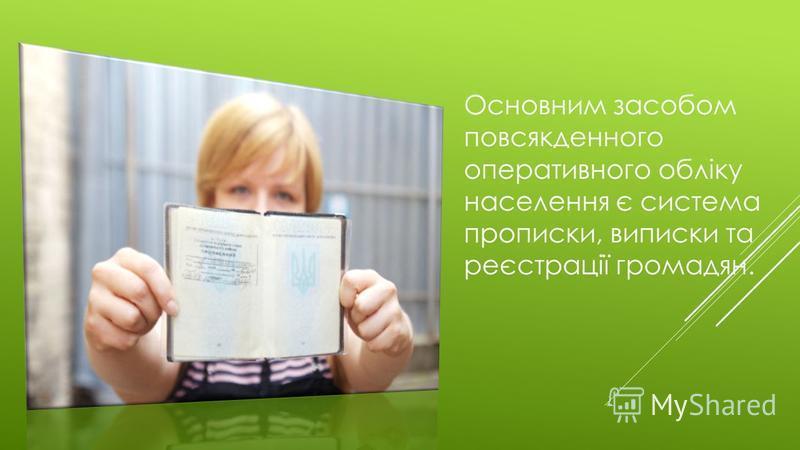 Основним засобом повсякденного оперативного обліку населення є система прописки, виписки та реєстрації громадян.