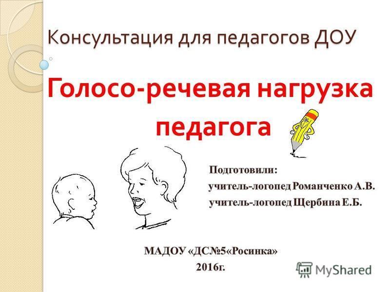 Консультация для педагогов ДОУ