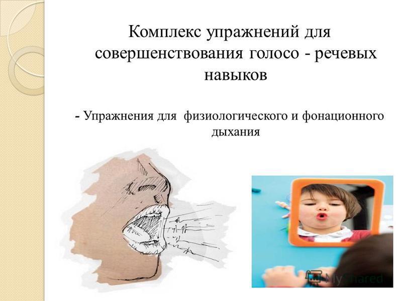 Комплекс упражнений для совершенствования голоса - речевых навыков - Упражнения для физиологического и фонационного дыхания -