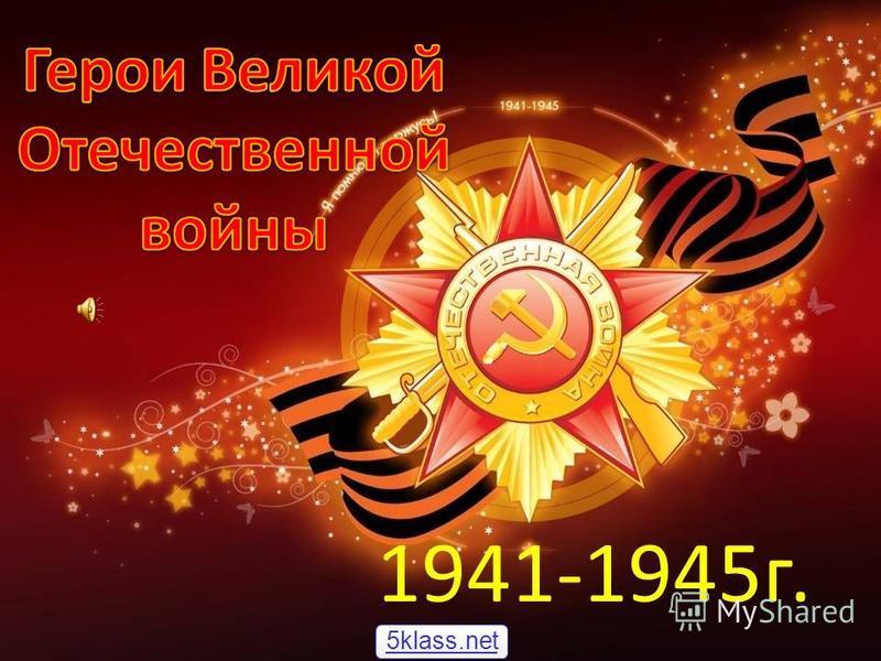 1941-1945 г. 5klass.net