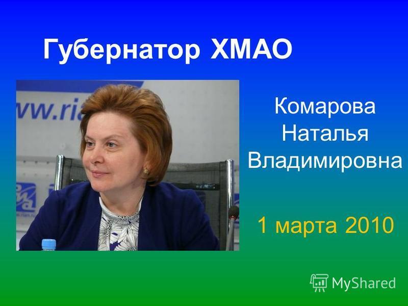 Губернатор ХМАО Комарова Наталья Владимировна 1 марта 2010
