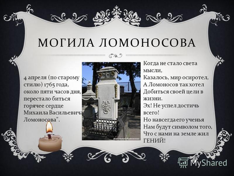 МОГИЛА ЛОМОНОСОВА 4 апреля ( по старому стилю ) 1765 года, около пяти часов дня, перестало биться горячее сердце Михаила Васильевича Ломоносова