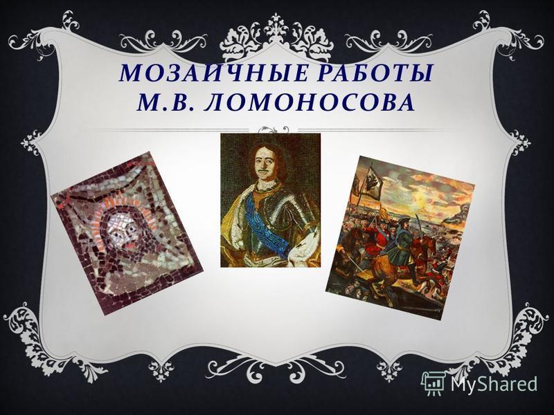 МОЗАИЧНЫЕ РАБОТЫ М. В. ЛОМОНОСОВА