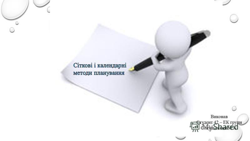 Виконав Студент 42 – ЕК групи Сокульський М.А.